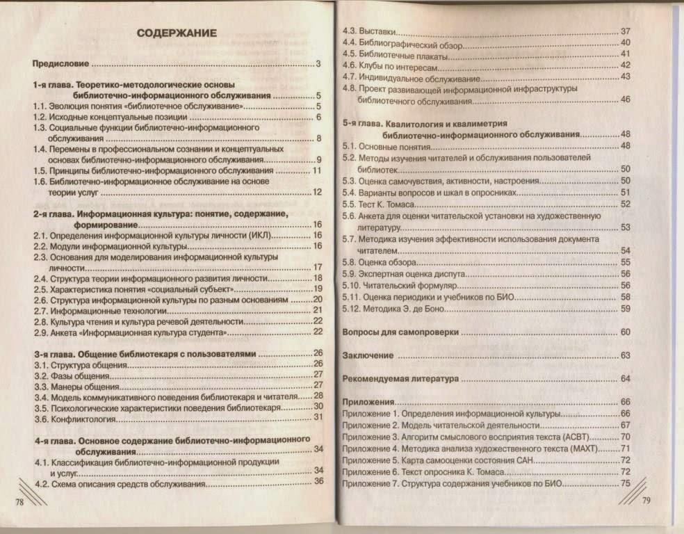 Должностная Инструкция На Преподавателя Колледжа