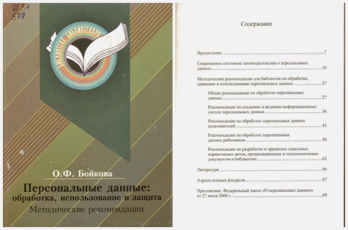 Абросимова н в библиографическая деятельность библиотеки