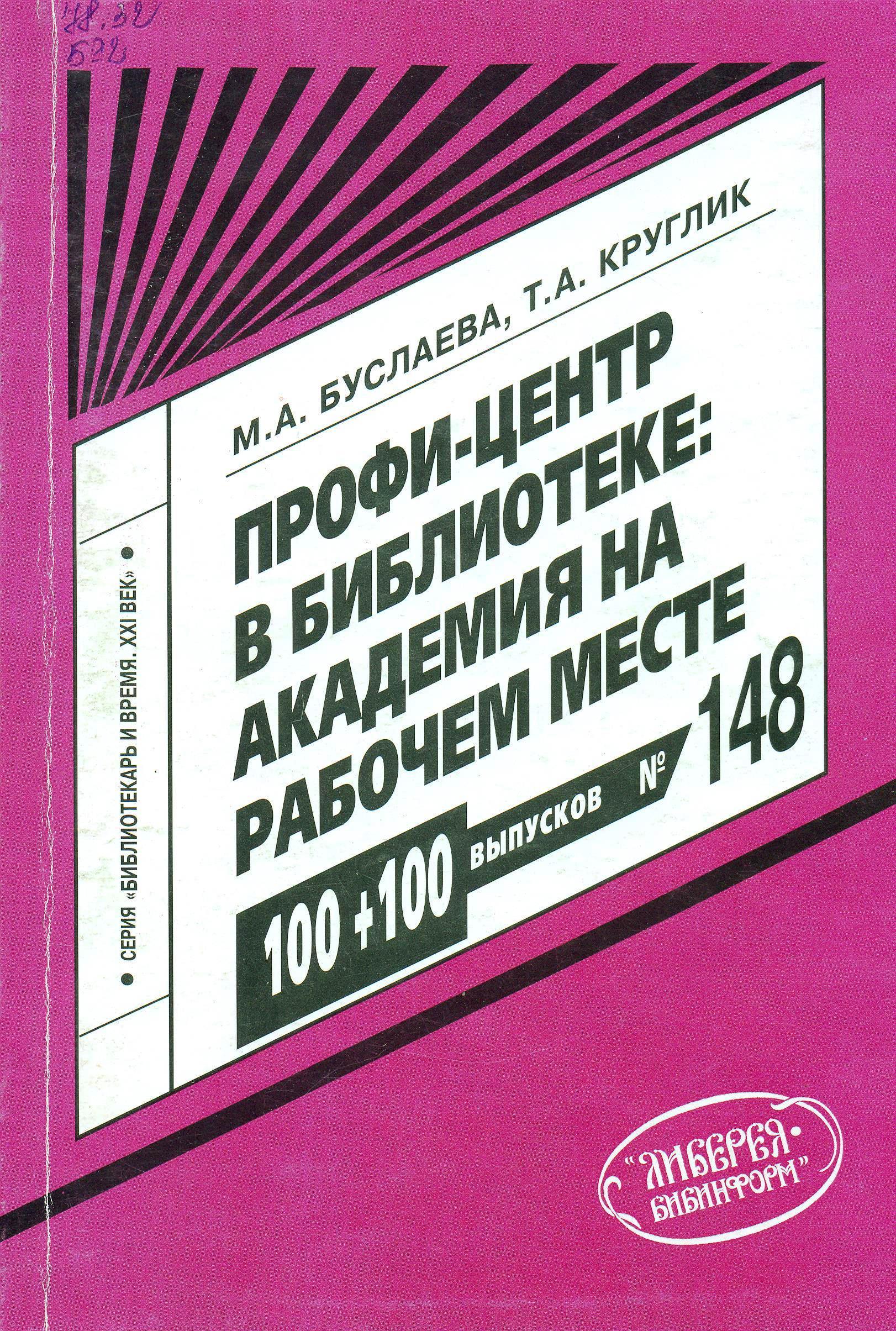 схема библиотечной выставки на краеведение